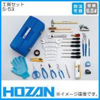 工具セット S-53 ホーザン HOZAN