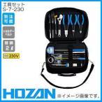 工具セット S-7-230(230V) ホーザン HOZAN