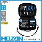 工具セット S-7 ホーザン HOZAN