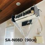 壁掛オープン洗浄シート SA-N08D エアコンカバーサービス