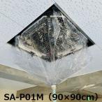 メッシュ入り天カセ・天吊用洗浄シート 900x900mm SA-P01M エアコンカバーサービス