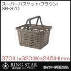 スーパーバスケット SB-370 ブラウン リングスター・RING STAR