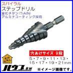 スパイラルステップドリル 9段 SD5-21J ハウスビーエム SD521J