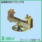 H形鋼・C形鋼組み合わせ用ビームラックル 1ヶ SGBF-30 未来工業 MIRAI SGBF30