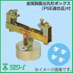 H形鋼・C形鋼組み合わせ用ビームラックル 1ヶ SGBJ-20 未来工業 MIRAI SGBJ20