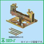 ショッピング照明 H形鋼・C形鋼組み合わせ用ビームラックル 1ヶ SGBK-30 未来工業 MIRAI SGBK30