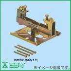 受注生産 H形鋼・C形鋼組み合わせ用ビームラックル 1ヶ SGBK-40 未来工業 MIRAI SGBK40