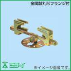 H・I形鋼用ビームラックル 1ヶ SGHF-15 未来工業 MIRAI SGHF15