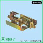 H・I形鋼用ビームラックル 1ヶ SGHK-15T 未来工業 MIRAI SGHK15T