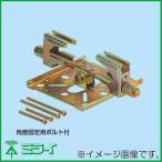 H・I形鋼用ビームラックル 1ヶ SGHK-20 未来工業 MIRAI SGHK20
