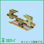 H・I形鋼用ビームラックル 1ヶ SGHS-15 未来工業 MIRAI SGHS15