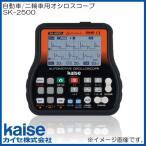 自動車/二輪車用オシロスコープ SK-2500 カイセ kaise SK2500