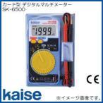 ポケットサイズデジタルテスター SK-6500 カイセ SK6500