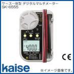 デジタルマルチメータ SK-6555 カイセ kaise SK6555