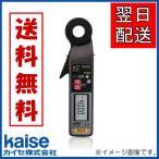 SK-7831 暗電流クランプメーター カイセ kaise SK7831