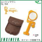 エンジニア ムッシュマグニ SL-64 ENGINEER
