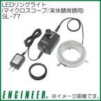 LEDリングライト(マイクロスコープ/実体顕微鏡用) SL-77 エンジニア