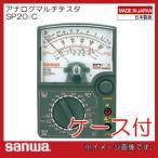 アナログマルチメータ(ケース付) SP20/C 三和電気 SANWA