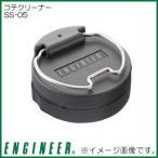 エンジニア コテクリーナー SS-05 ENGINEER