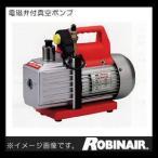 ツーステージ電磁弁付真空ポンプ 排気速度(36/42リットル) ROBINAIR ロビネア
