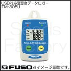 USB対応温湿度データロガー TM-305U FUSO TM305U