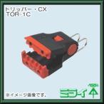 トリッパー・CX(同軸ケーブルの皮むき器) TOR-1C 未来工業