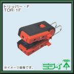 トリッパー・F(VVFケーブルの皮むき器) TOR-1F 未来工業