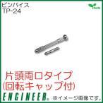 エンジニア ピンバイス TP-24 片頭両口タイプ