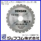 丸ノコチップソー 金工刃 Φ110x1.45xΦ20mm 24P TS-110 ジェフコム・デンサン