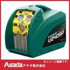 エコセーバーV240SP ES640 フロン回収機 アサダ Asada