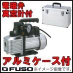 VP-120A-K 小型ツーステージ真空ポンプ(電磁弁・真空計・アルミケース付) FUSO