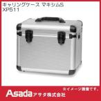 キャリングケースマキシムS XP511 アサダ Asada