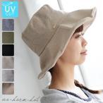 SALE セール ハット UVカット つば広 レディース 帽子 ツバ広 紫外線対策//返品 交換 キャンセル不可