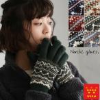 ショッピングノルディック 手袋 裏フリースノルディック柄ジャガード手袋 レディース グローブ 五本指 防寒 北欧風 裏起毛
