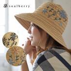 Yahoo!soulberrySALE セール ハット レディース 麦わら帽子風 ストローハット風 ツバ広 UV対策 紫外線対策 soulberryオリジナル//返品 交換 キャンセル不可