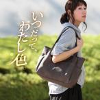 いつだって、わたし色。わたし色の通勤バッグ レディース  鞄 手提げ 肩掛け 合皮 エディターズバッグ 多収納 A4対応 通勤 通学 シンプル soulberryオリジナル