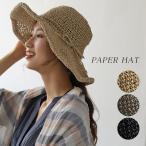ハット レディース 麦わら帽子風 ストローハット風 ツバ広 UV対策  紫外線対策