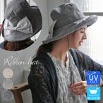 ショッピングハット ハット UVカット紐付きリボンハット レディース 帽子 つば広 ツバ広 紫外線カット  ウォッシャブル 抗菌防臭