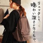くたっとこなれた風合いのキャンバスリュック レディース バッグ バックパック リュックサック A4対応  多収納 鞄