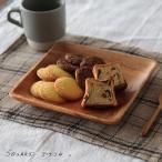 スクエアディッシュ アカシアウッド 日用雑貨 キッチン用品 テーブルウェア 木製食器 皿 北欧 トレー トレイ 和食器 洋食器//返品 交換不可