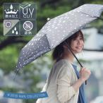 折りたたみ傘 レディース パラソル 日傘 雨傘 雨具 UVカット 紫外線カット 撥水 遮光 遮熱 配色 水玉模様