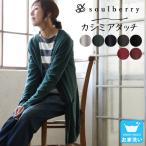 カーディガン レディース トップス カシミヤ風 羽織り 長袖 シンプル soulberryオリジナル