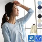 カーディガン UVカット 接触冷感 クルーネック レディース 長袖 紫外線対策 羽織り トップス