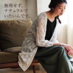 カーディガン繊細透かし模様透かし編みニットロングレディース七分袖7分袖UV対策紫外線対策トップス羽織りsoulberryオリジナル