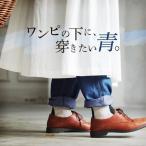 夏のワンピースの下に穿くデニム レディース 綿麻 ペチコート ペチパンツ ワイドパンツ ジーンズ ストレート 綿 コットン ボトムス