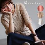 プルオーバー 切り替え ゆったり ニット 透かし編み ニット レディース トップス 7分袖 七分袖 サマーニット soulberryオリジナル