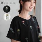 Yahoo!soulberrySALE セール カットソー レディース Tシャツ プルオーバー 半袖 花柄 トップス soulberryオリジナル//返品 交換 キャンセル不可