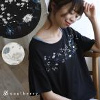 Yahoo!soulberrySALE セール カットソー レディース Tシャツ プルオーバー 半袖 トップス soulberryオリジナル//返品 交換 キャンセル不可