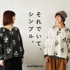 soulberry_t6a0220