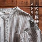 「mimizuku陶房」 しのぎ模様のストライプシャツ レディース ブラウス コットンリネン 綿麻 長袖 バンドカラー ノーカラー トップス